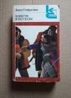Купить книгу Сейфуллина Лидия - Повести и рассказы