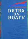 Купить книгу  - Битва за Волгу