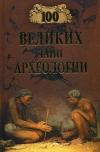 Волков Александр Викторович - 100 великих тайн археологии.