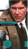 Купить книгу Том Клэнси - Игры патриотов