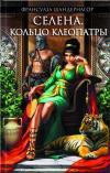 Купить книгу Франсуаза Шандернагор - Селена. Кольцо Клеопатры