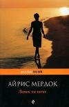 Купить книгу Айрис Мердок - Замок на песке