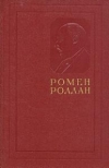 Купить книгу Роллан, Ромен - Собрание сочинений. В 14 томах