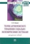 Купить книгу Кован С. Е. - Теория антикризисного управления социально-экономическими системами. Ресурсный подход