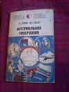 Купить книгу Глезер Г. А.; Глезер М. Г. - Артериальная гипертония