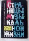 Сборник - Страницы музыкальной жизни. Рассказы о музыке для школьников. 1969.