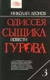 купить книгу Леонов Николай - Одиссея сыщика Гурова. Том 6 восьмитомника