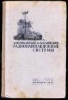 Купить книгу  - Американские и английские радионавигационные системы. Краткие описания.