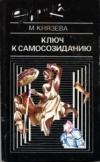 Купить книгу Князева, Марина Леонидовна - Ключ к самосозиданию