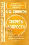 Купить книгу А. Ф. Синяков - Секреты бодрости