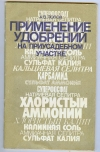 Купить книгу Попов А. В. - Применение удобрений на приусадебном участке.