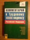 Купить книгу Ред. Панин С. А. - Комментарий к Трудовому кодексу Российской Федерации