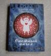 Купить книгу Бек Гленн, Баарт Николь - Снежный ангел
