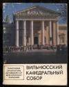 Киткаускас Н. - Вильнюсский кафедральный собор. Серия паятники архитектуры Литвы всесоюзного значения.
