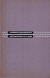 купить книгу Артур Гроллман - Клиническая эндокринология и ее физиологические основы