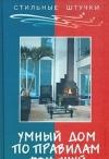Купить книгу Лииан Мэй - Умный дом по правилам фэн-шуй