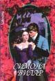 Купить книгу Вилар, Симона - Обрученная с розой