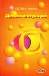 Купить книгу О. Г. Бахтияров - Деконцентрация
