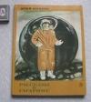Нагибин - Рассказы о Гагарине (книга для детей)