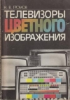 Купить книгу Громов, Н.В. - Телевизоры цветного изображения