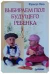 Купить книгу Папа, Франсуа - Выбираем пол будущего ребенка