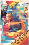 Купить книгу Ю. А. Пеганов, Л. А. Берзина - Позвоночник гибок - тело молодо