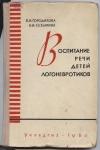 Купить книгу Городилова В. И., Кузьмина Н. И. - Воспитание речи детей-логоневротиков: Пособие для учителей-логопедов.