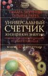 Купить книгу Тамара Зюрняева, Татьяна Рачук - Универсальный счетчик жизненной энергии. Нумерология здорового питания в схемах и таблицах