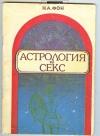 Купить книгу Фон Н. А. - Астрология и секс: Психосексуальный гороскоп.
