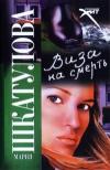 купить книгу Шкатулова Мария - Виза на смерть