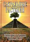 Купить книгу С. М. Неаполитанский, С. А. Матвеев - Сакральные растения
