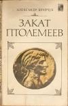 Купить книгу Кравчук, Александр - Закат Птолемеев