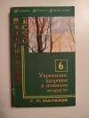 купить книгу Малахов Г. П. - Укрепление здоровья в пожилом возрасте. (Целительные силы).