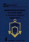 Купить книгу Овчинников, Г.М. - Международный кодекс по охране судов и портовых средств (Кодекс ОСПС)
