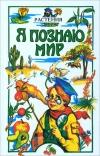 Купить книгу Багрова, Л. А. - Я познаю мир. Растения