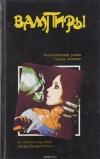 купить книгу Олшеври - Вампиры