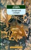 купить книгу Милорад Павич - Хазарский словарь (женская версия)