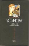 Купить книгу Устинова Татьяна - Богиня прайм-тайма