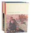 Купить книгу [автор не указан] - Советский рассказ