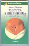 Купить книгу Щадилов Е. - Чистка кишечника в домашних условиях.
