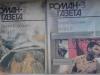купить книгу Боровик, Г.А. - Пролог