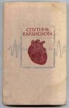 - Спутник кардиолога.