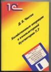 Купить книгу Чистов Д. В - Хозяйственные операции в компьютерной бухгалтерии 7.7