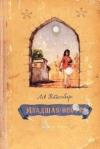 Купить книгу Лев Вайсенберг - Младшая сестра