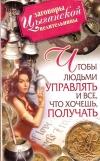 Купить книгу Маргарита Гагарина - Заговоры цыганской целительницы. Чтобы людьми управлять и все, что хочешь, получать
