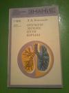 Купить книгу Атанасьян Л. А. - Опухоли легких: пути борьбы