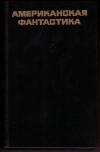 Купить книгу ред. Парнова, Е. - Американская фантастика. Сборник. Повести и рассказы