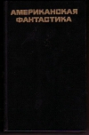 ред. Парнова, Е. - Американская фантастика. Сборник. Повести и рассказы