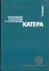 Купить книгу Баадер, Х. - Разъездные, туристские и спортивные катера