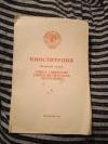 Купить книгу  - Конституция (основной закон) Союза Советских Социалистических Республик